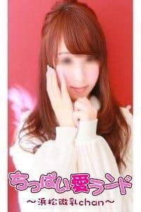 ゆいな(新人) 微乳専科 ちっぱい愛ランド (浜松発)