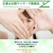 広島★出張マッサージ委員会Z