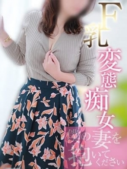 みさき☆F乳 僕の妻を抱いてください (渋谷発)