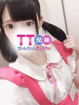 ひなの TT兄妹~てぃんてぃんきょうだい (高円寺発)