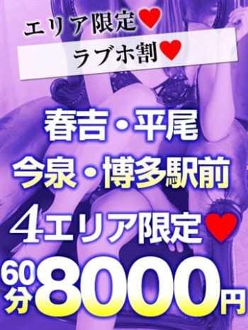 ラブホ割☆60分8000円!! 人妻の品格 (博多発)