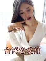 ウニ 台湾恋愛館 (足利発)