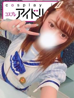おちゃ子 コスプレアイドル デリコス (葛西発)