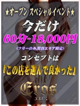 スペシャルイベント エロス (鶯谷発)