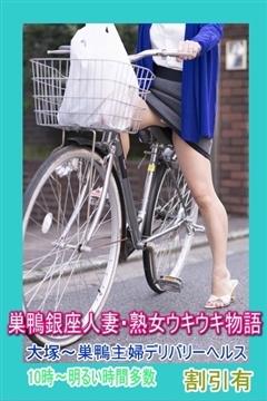 鈴木 巣鴨銀座人妻 熟女ウキウキ物語 (大塚発)