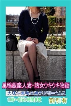 井上 巣鴨銀座人妻 熟女ウキウキ物語 (大塚発)