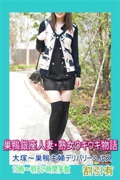 藤原 巣鴨銀座人妻 熟女ウキウキ物語 (大塚発)