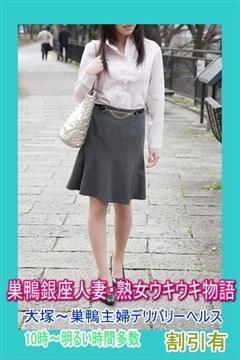 小川 巣鴨銀座人妻 熟女ウキウキ物語 (大塚発)