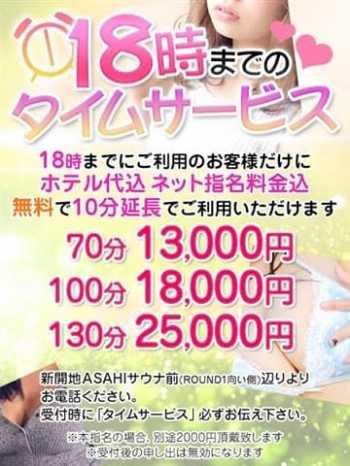タイムサービス 巨乳・ぽっちゃり専門店 蒼いうさぎ (三宮発)
