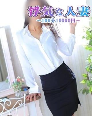かりな 浮気な人妻100分10000円 (さいたま新都心発)