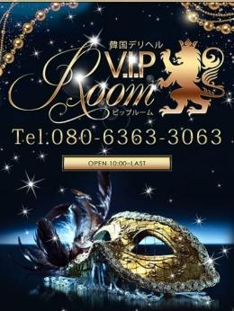 V.I.P.ROOM V.I.P-Room (高岡発)