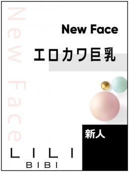 れんな★新人 LiLi-BiBi 広島風俗デリヘル (広島発)