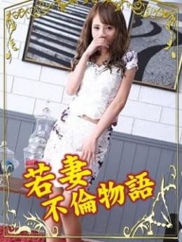 みこと 若妻不倫物語 (板橋発)