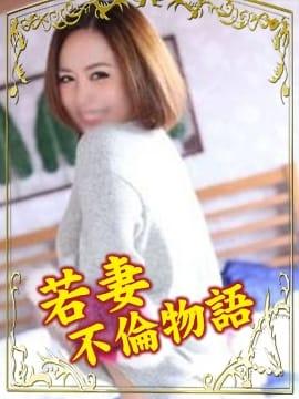 あやせ 若妻不倫物語 (板橋発)