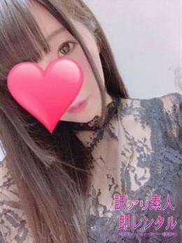 ミホナ 訳アリ素人即レンタル (中野発)
