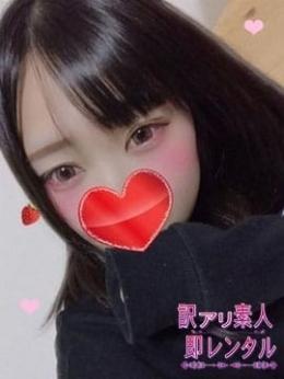 ふうか 訳アリ素人即レンタル (中野発)