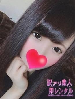 まりあ 訳アリ素人即レンタル (中野発)