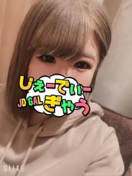 ちょぱ じぇーでぃーぎゃう (船橋発)