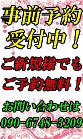事前予約可能です!(^^)! xoxokiss キスキスキス (千葉発)