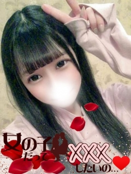 ネム-超絶美少女降臨- 女の子だってXXXしたいの♡ (鎌倉発)