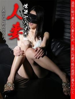 小倉みふゆ 性欲ヤバすぎ人妻 (日暮里・西日暮里発)