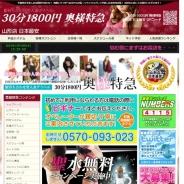 30分2200円 奥様特急山形店 日本最安