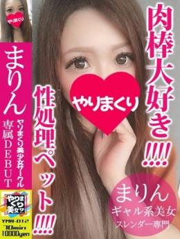 まりん ヤリまくり美少女サークル (横浜町田IC発)