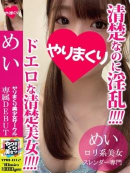 めい ヤリまくり美少女サークル (横浜町田IC発)