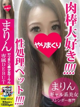 まりん ヤリまくり美少女サークル (平塚発)