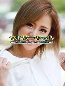 しいな【エロスの極】 ヤリサーギャル 80分10000円 (戸田発)