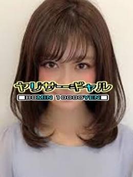 あやみ【清楚なお姉さん】 ヤリサーギャル 80分10000円 (川口・西川口発)