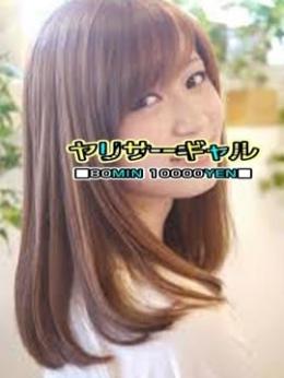 えみり【愛嬌抜群ハイレベル】 ヤリサーギャル 80分10000円 (戸田発)