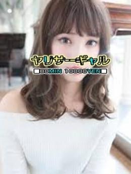 あいか【愛嬌抜群Dカップ】 ヤリサーギャル 80分10000円 (戸田発)