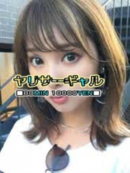 ななか【まるで現役!?】 ヤリサーギャル 80分10000円 (戸田発)
