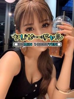 ゆうり【激かわ癒し系】 ヤリサーギャル 80分10000円 (戸田発)