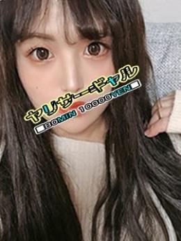 ゆいな【黒髪清楚妹系】 ヤリサーギャル 80分10000円 (戸田発)