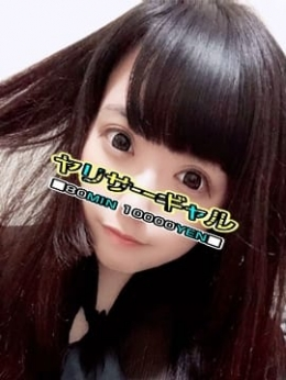 まあさ【今時お姉系】 ヤリサーギャル 80分10000円 (戸田発)