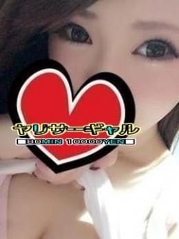 か ほ【極可愛い】 ヤリサーギャル 80分10000円 (戸田発)