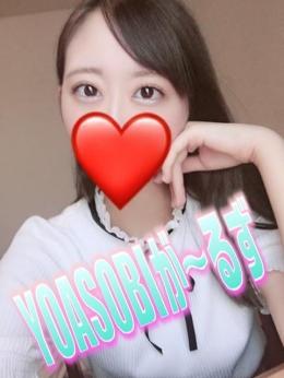 みゆき YOASOBIが~るず (所沢発)