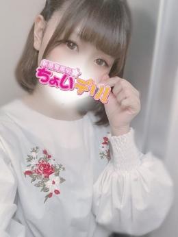 みほ 新感覚風俗★ちょいデリ! (本厚木・厚木IC発)