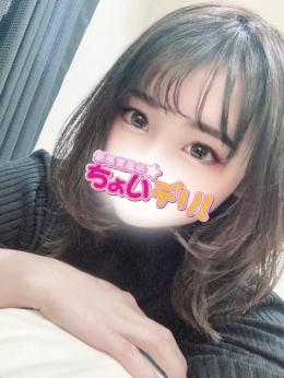 くるみ 新感覚風俗★ちょいデリ! (本厚木・厚木IC発)