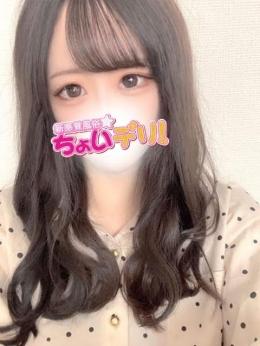 ぴぃ 新感覚風俗★ちょいデリ! (本厚木・厚木IC発)