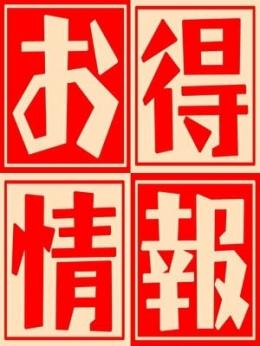 早割☆夜割☆ビジホ割 よいこclubさくらぐみ (成田発)