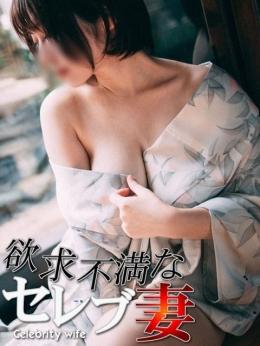 まな 欲求不満なセレブ妻 (新横浜発)