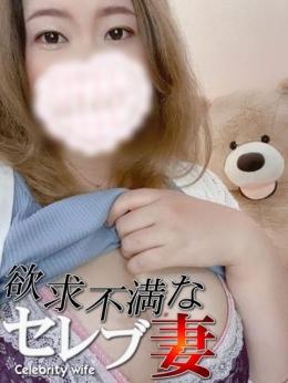 くみ 欲求不満なセレブ妻 (新横浜発)