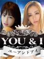 You&I-ユーアンドアイ-