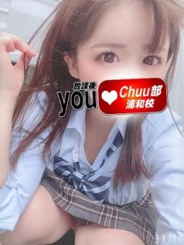 むぅ♡ナンバー2 放課後you♡Chuu部 浦和校 (浦和発)