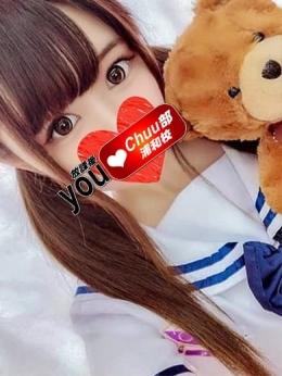 すず☆ 放課後you♡Chuu部 浦和校 (浦和発)