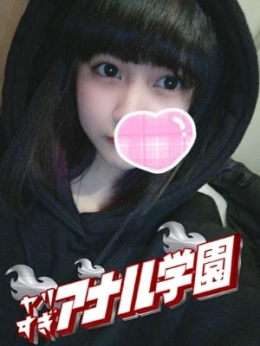 かな ヤりすぎアナル学園 (松戸発)