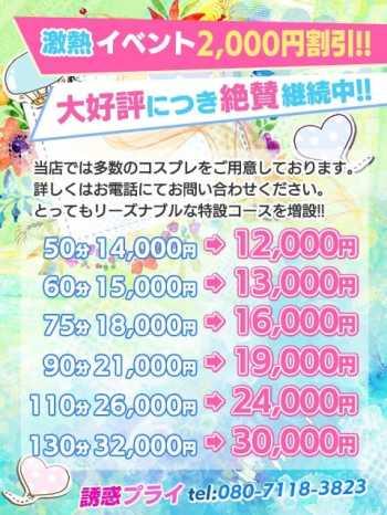 激熱イベント2,000円割引!! 誘惑プライ (川越発)